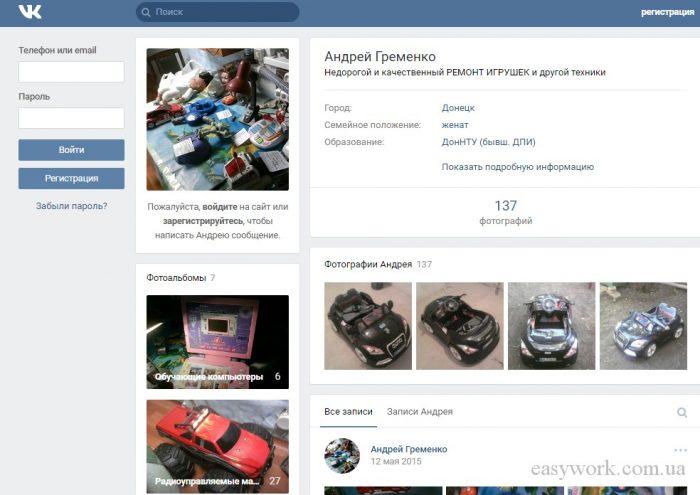 Ремонт игрушек, как бизнес через Интернет