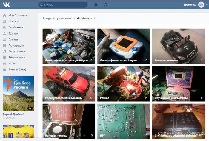 Ремонт игрушек в социальной сети ВКонтакте (фото 1)
