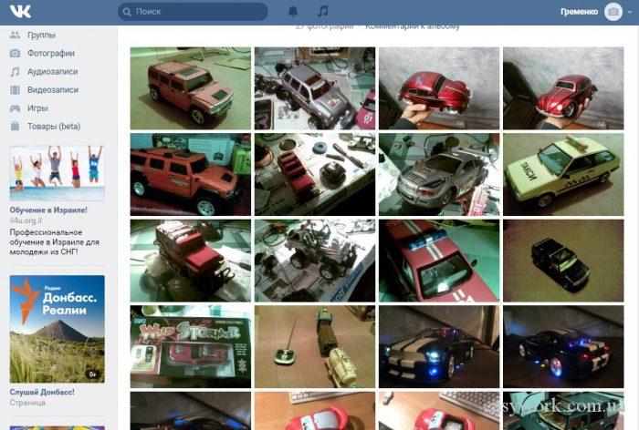 Ремонт игрушек в социальной сети ВКонтакте (фото 2)