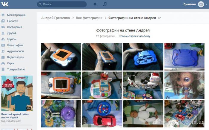 Ремонт игрушек в социальной сети ВКонтакте (фото 3)
