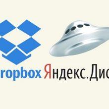 Бизнес без вложений — продажа аккаунтов DROPBOX и Яндекс.Диск