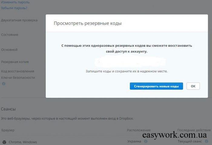 Резервный код для восстановления доступа к аккаунту DROPBOX