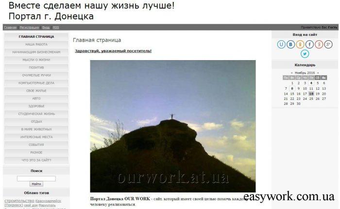 Мой проект по созданию портала г. Донецка для поиска людей с общими интересами