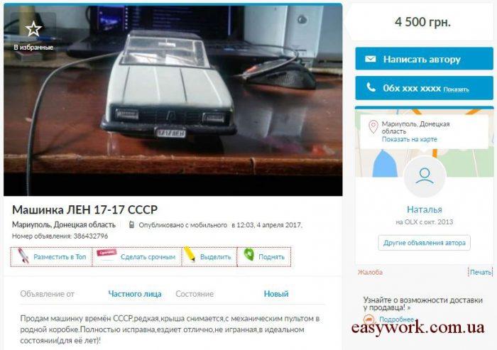Объявление о продаже машины ЛЕН 17-17 за 4500 грн