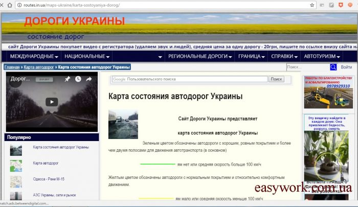 """Продажа видео с видеорегистратора на сайте """"Дороги Украины"""""""