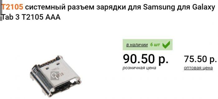 Цена на Т2105 (системный разъем зарядки для Samsung для Galaxy Tab 3 T2105 AAA)