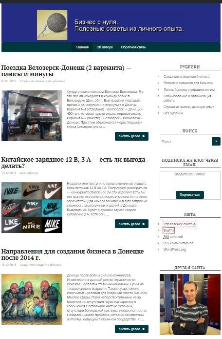 Исходный дизайн сайта на шаблоне темы Basic