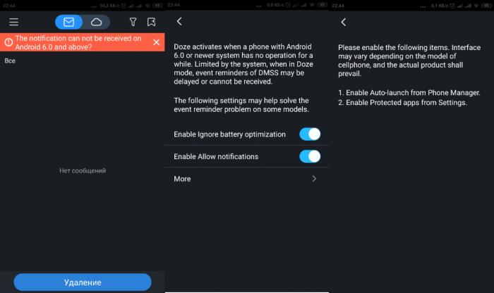 Сообщение об проблемах выше версии Android 6.0