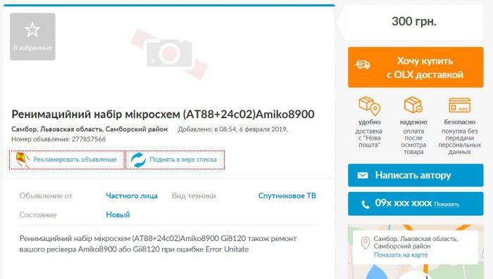 Объявление о продаже AT88SC + 24C04 в Интернете в OLX