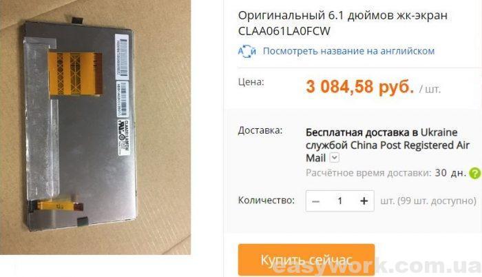 Стоимость экран CLAA061LA0FCW на AliExpress