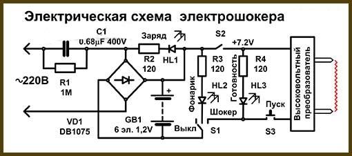 Принципиальная схема электрошокера