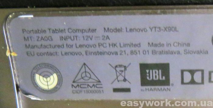 Маркировка планшета Lenovo YT3-X90L