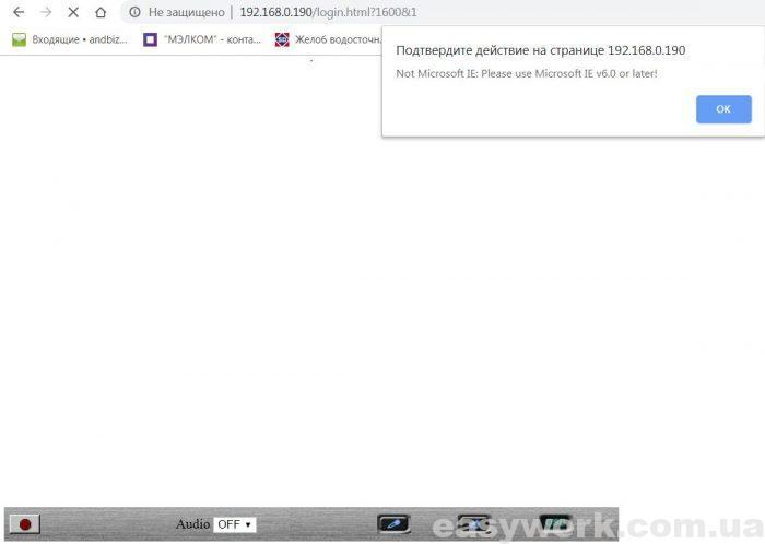 Сообщение об устаревшем браузере