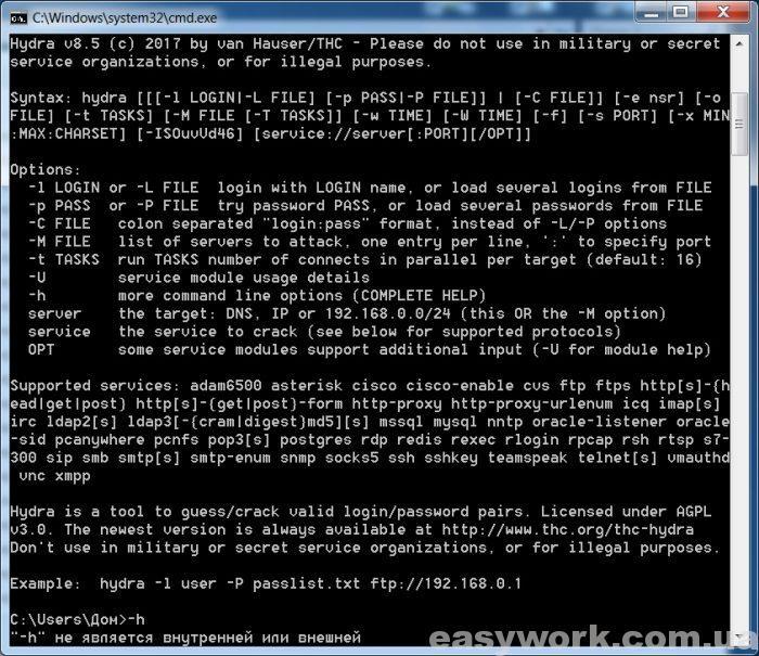 Программа Hydra для подбора паролей