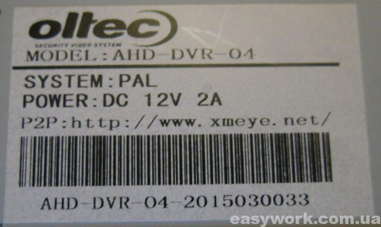 Маркировка видеорегистратора Oltec AHD-DVR-04