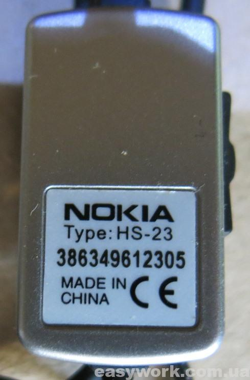 Маркировка гарнитуры Nokia HS-23