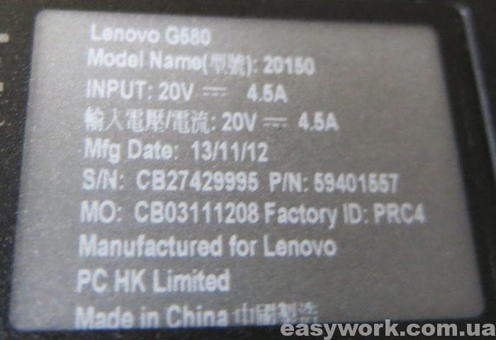 Наклейка с характеристиками на ноутбуке Lenovo G580 20150
