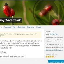 Плагин Easy Watermark не ставит водяной знак на изображения шириной 768