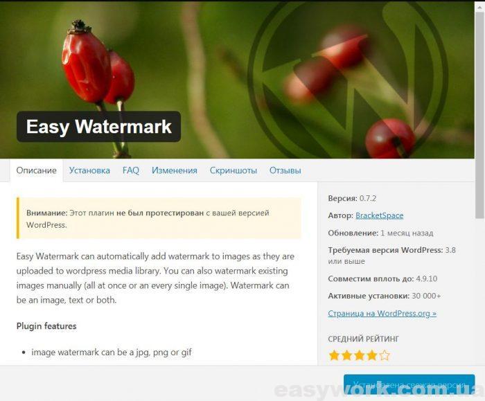 Сообщении об отсутствии тестирования с новой версией WordPress