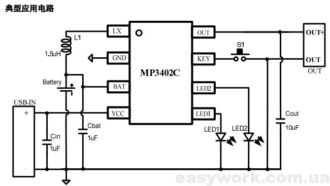 Схема включения микросхемы MP3402C