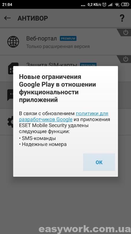 Новые ограничения Google Play в отношении функциональности приложений