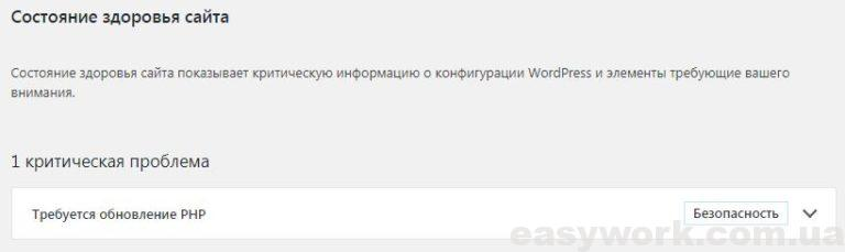 """Критическая проблема """"Требуется обновление PHP"""""""