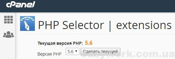 Текущая версия PHP