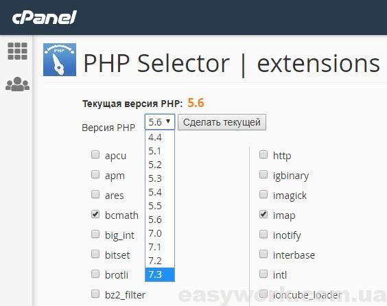 Изменение версии PHP сайта в cPanel
