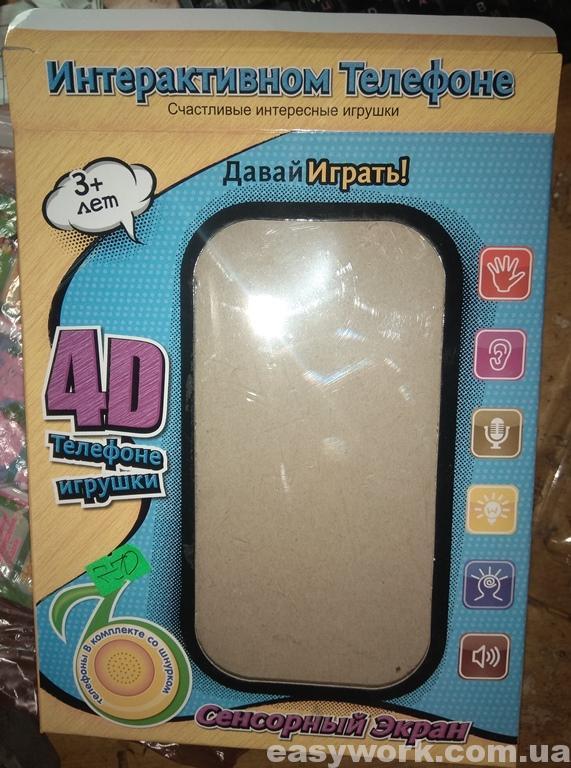 Коробка интерактивного телефона 4D