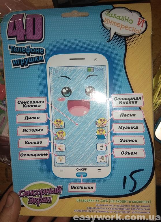 Функции интерактивного телефона 4D
