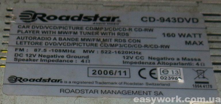 Маркировка магнитолы Roadstar CD-943DVD