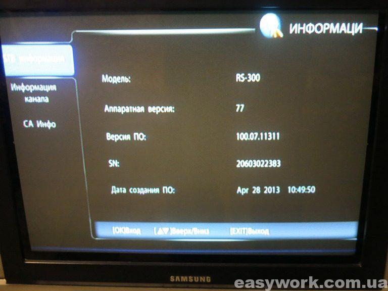 Информация о прошивке тюнера Romsat RS-300