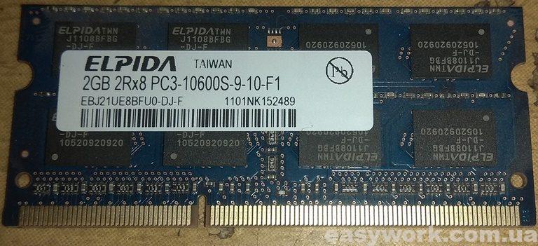 Оперативная память ноутбука (фото 2)