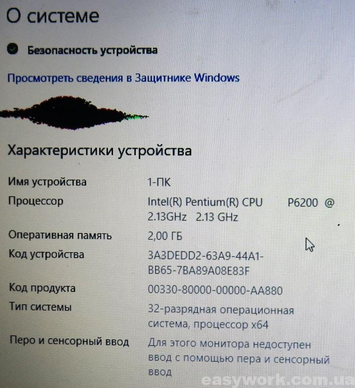 Характеристика устройства (компьютера)