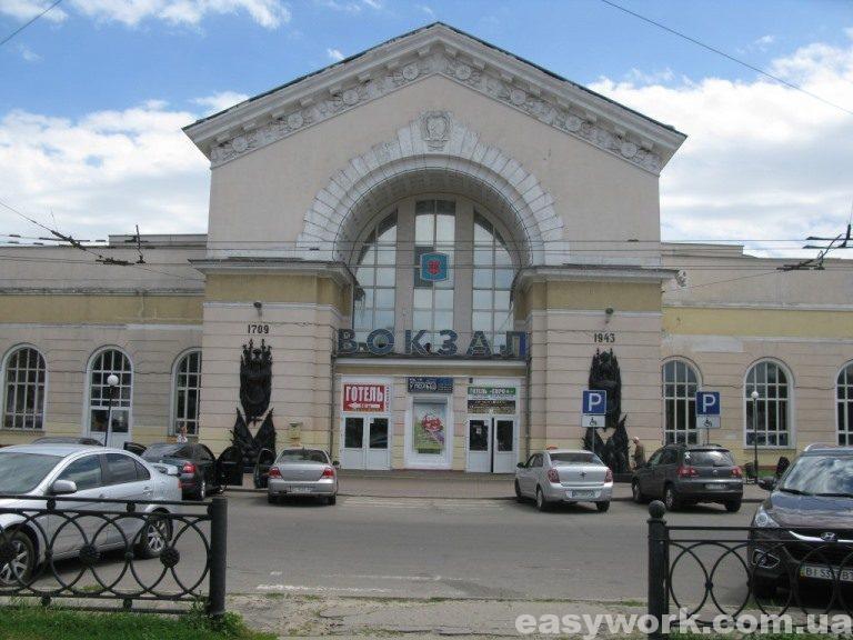 Железнодорожный вокзал Полтава - Южная