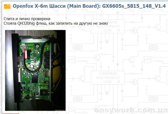 Openfox X-6m с версией платы GX6605s_5815_148_v1.4