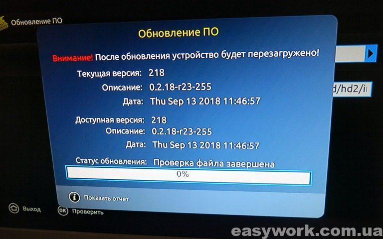 Обновление ПО через HTTP (фото 2)