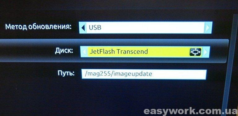 Попытка обновления через USB