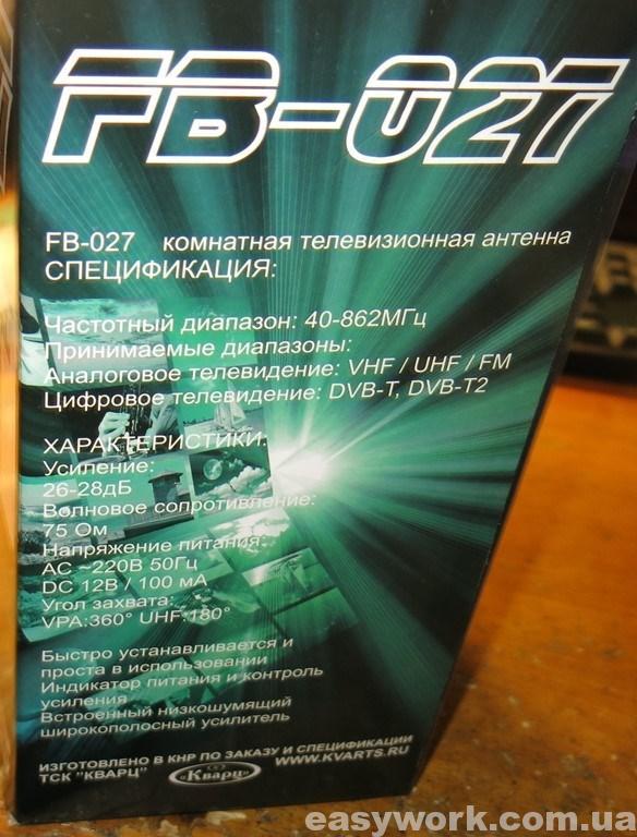 Характеристики антенны DVB-T FB-027