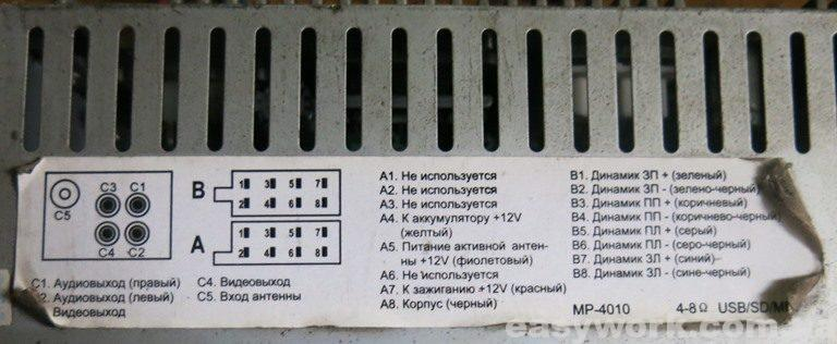 Схема подключения магнитолы CYCLON MP-4010