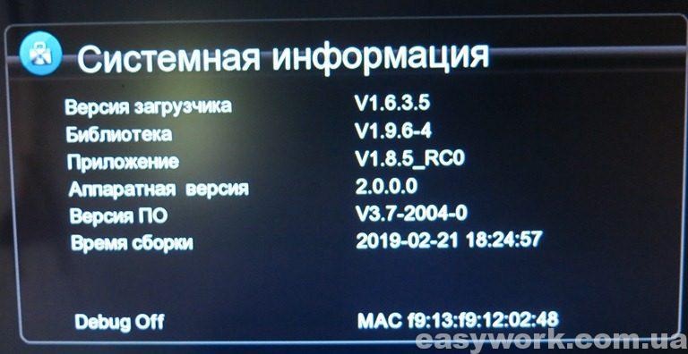 Системная информация TIGER F1 HD