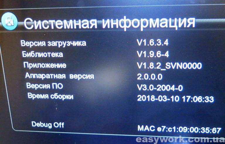 Системная информация Openfox X-6m