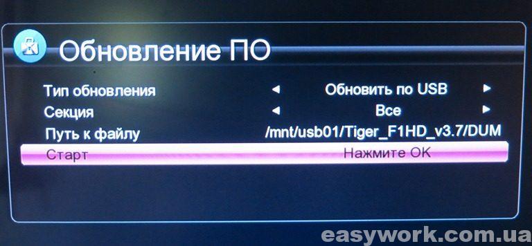 Обновление ПО по USB