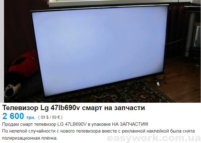 Объявление о продаже телевизора со снятой поляризационной пленкой