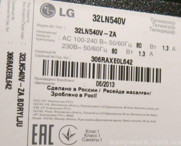 Табличка с названием телевизора LG 32LN540V-ZA