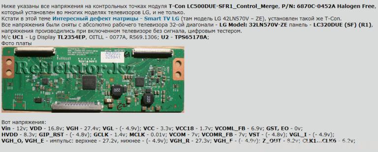 T-Con LC500DUE-SFR1 - напряжения на контрольных точках