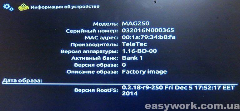 Информация о прошивке приставки MAG250