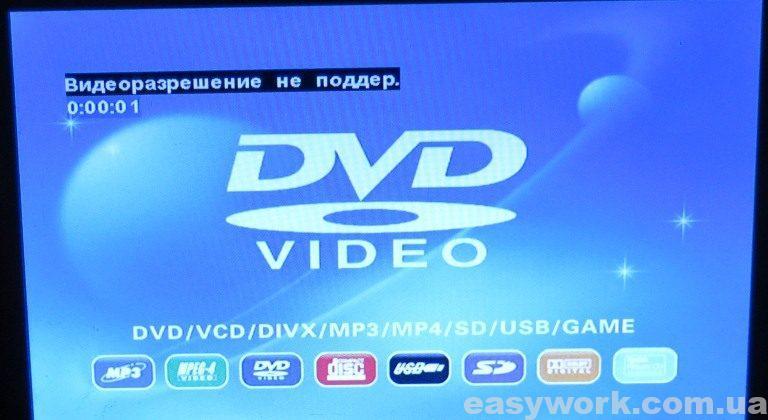 """Сообщение """"Видеоразрешение не поддерживается"""""""