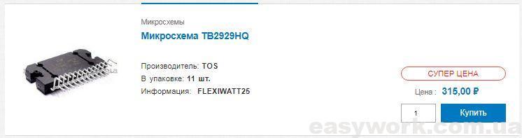 Стоимость УНЧ TB2929HQ