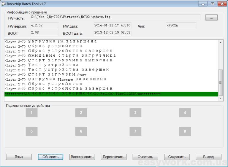 Прошивка планшета в Rockchip Batch Tool v1.7